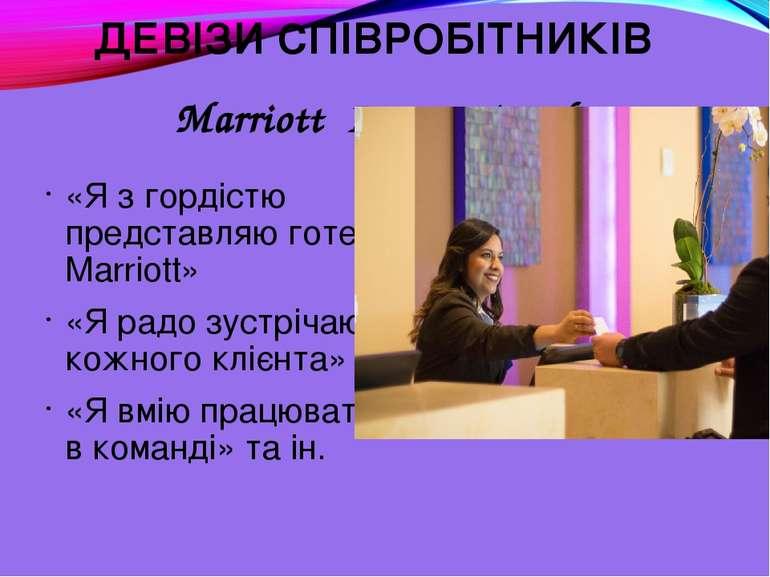 ДЕВІЗИ СПІВРОБІТНИКІВ «Я з гордістю представляю готель Marriott» «Я радо зуст...
