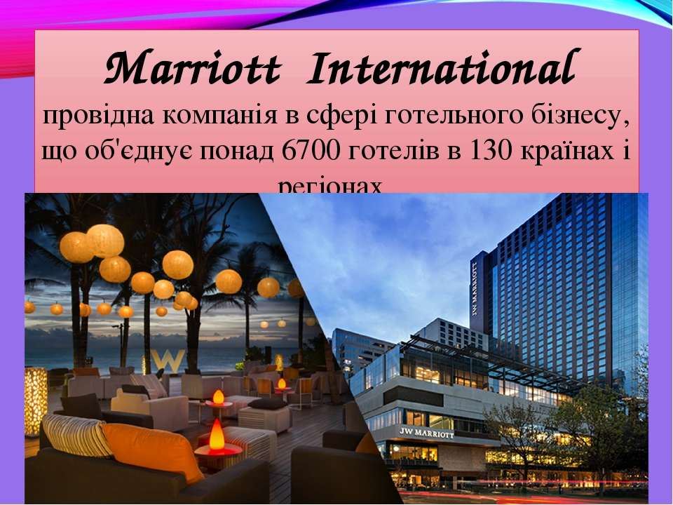 Marriott International провідна компанія в сфері готельного бізнесу, що об'єд...