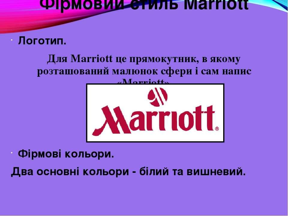 Фірмовий стиль Marriott Логотип. Для Marriott це прямокутник, в якому розташо...
