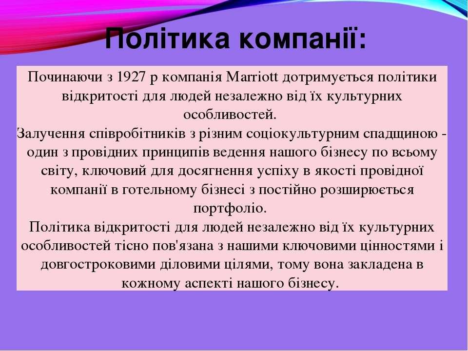 Починаючи з 1927 р компанія Marriott дотримується політики відкритості для лю...