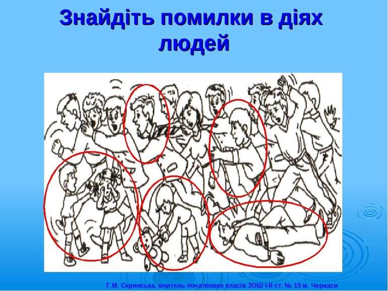 Знайдіть помилки в діях людей Г.М. Скринська, вчитель початкових класів ЗОШ І...