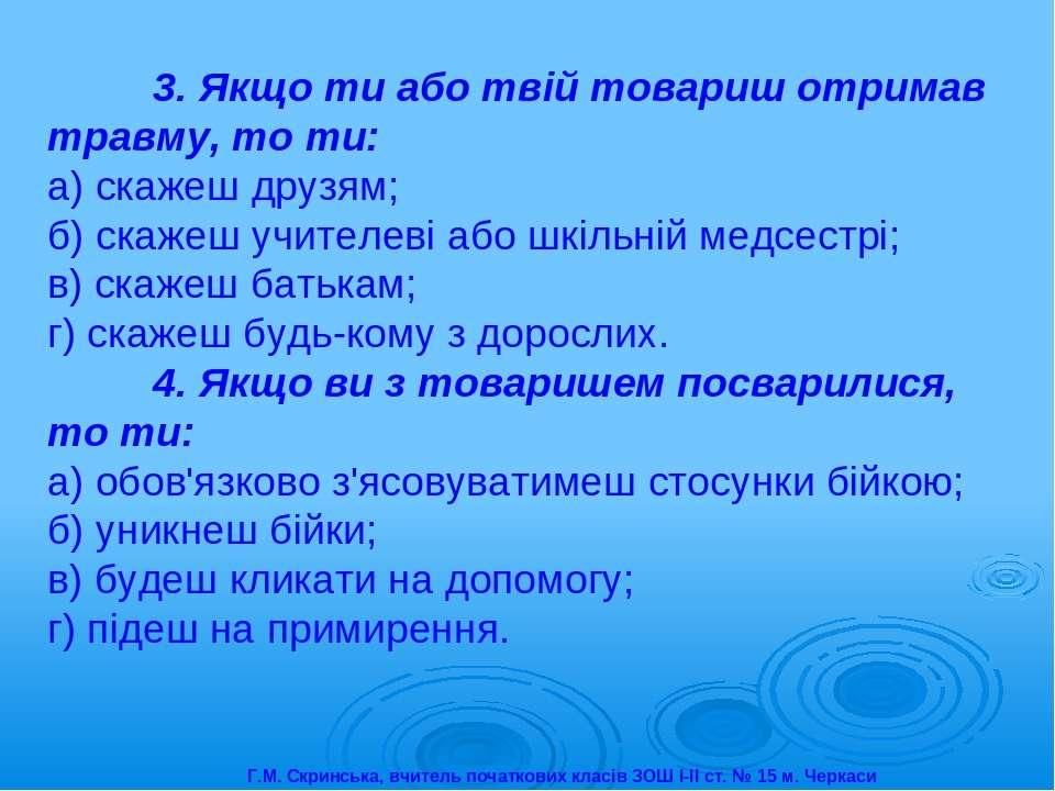 3. Якщо ти або твій товариш отримав травму, то ти: а) скажеш друзям; б)скаже...