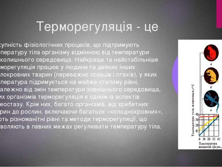 Терморегуляція - це сукупність фізіологічних процесів, що підтримують темпера...