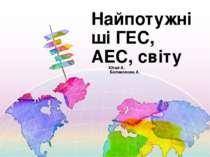 Найпотужніші ГЕС, АЕС, світу Югай А. Богомолова А.