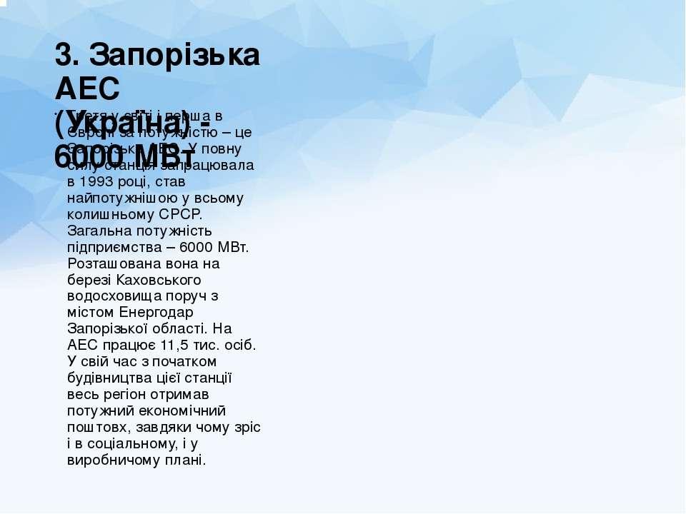3. Запорізька АЕС (Україна) - 6000 МВт Третя у світі і перша в Європі за поту...