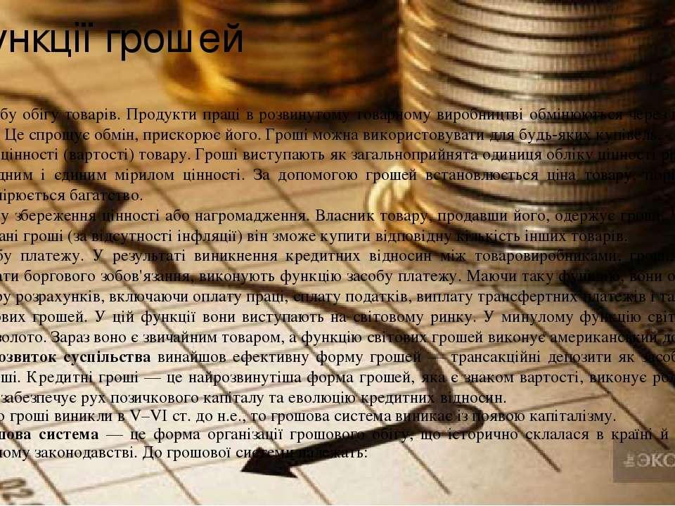 Функції грошей 1. Засобу обігу товарів. Продукти праці в розвинутому товарном...