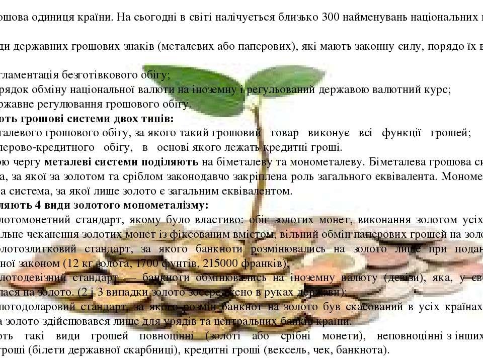 1) грошова одиниця країни. На сьогодні в світі налічується близько 300 наймен...