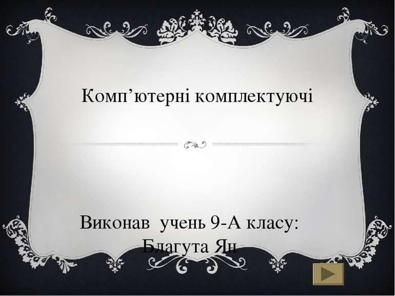 Відеокарта Відеока рта(англ.videocard, також графічна карта, графічний ада...
