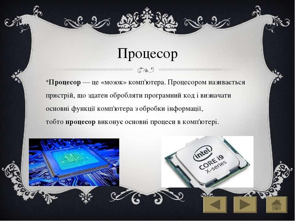 Оперативна пам'ять Оперативна пам'ять— швидкодіючапам'ять, призначена для з...
