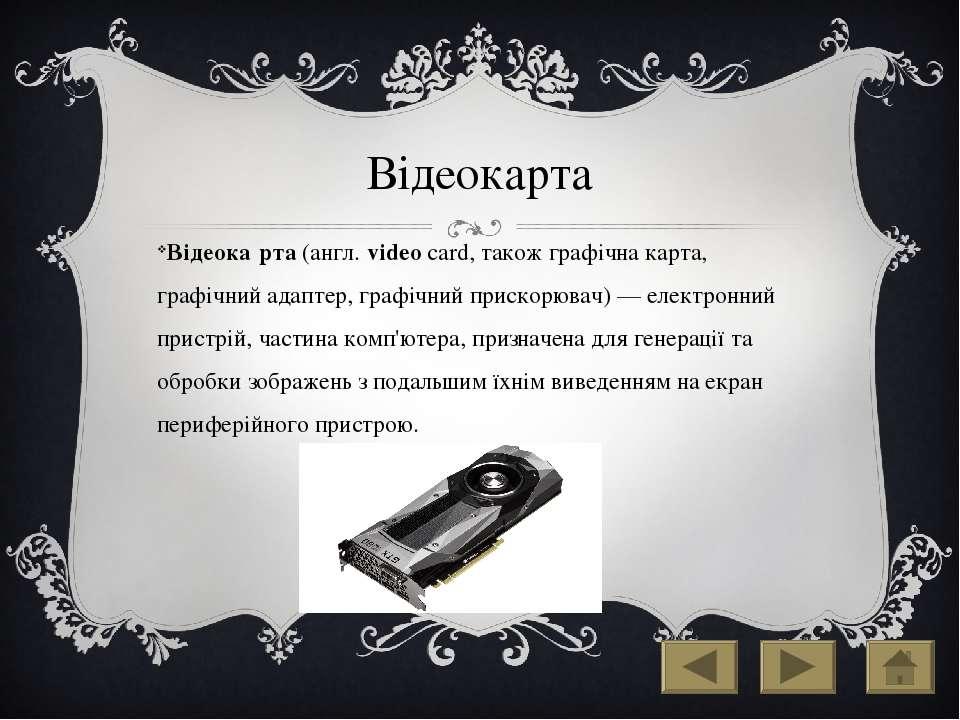 Блок живлення Блок жи влення— вторинне джереложивлення, призначене для забе...