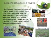 Важливою причиною забруднення грунтів можуть бути промислові і сільськогоспод...