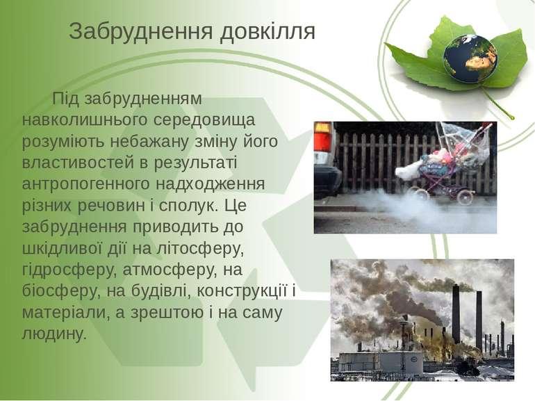 Під забрусередовища розуміють небажану зміну його властивостей в результаті а...