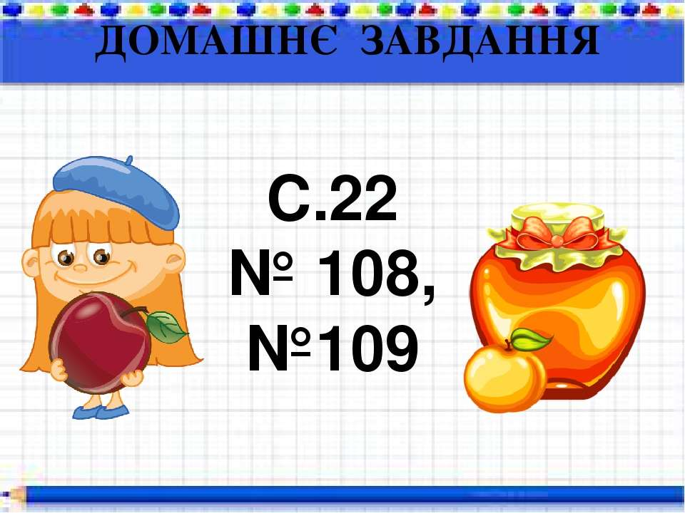 ДОМАШНЄ ЗАВДАННЯ С.22 № 108, №109