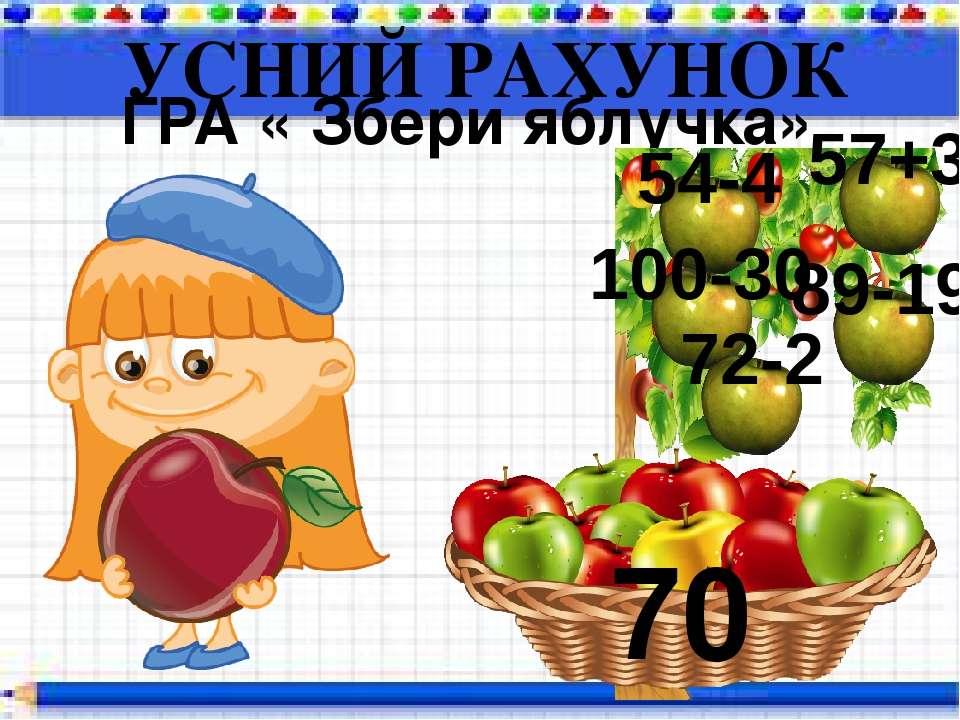 УСНИЙ РАХУНОК ГРА « Збери яблучка» 70 54-4 57+3 89-19 100-30 72-2