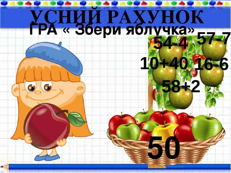 УСНИЙ РАХУНОК ГРА « Збери яблучка» 50 54-4 57-7 16-6 10+40 58+2