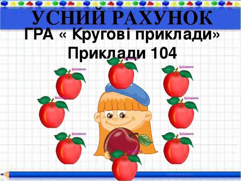 УСНИЙ РАХУНОК ГРА « Кругові приклади» Приклади 104