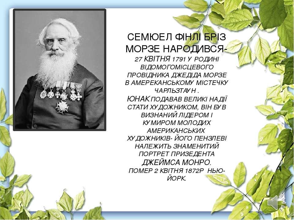 СЕМЮЕЛ ФІНЛІ БРІЗ МОРЗЕ НАРОДИВСЯ- 27 КВІТНЯ 1791 У РОДИНІ ВІДОМОГОМІСЦЕВОГО ...