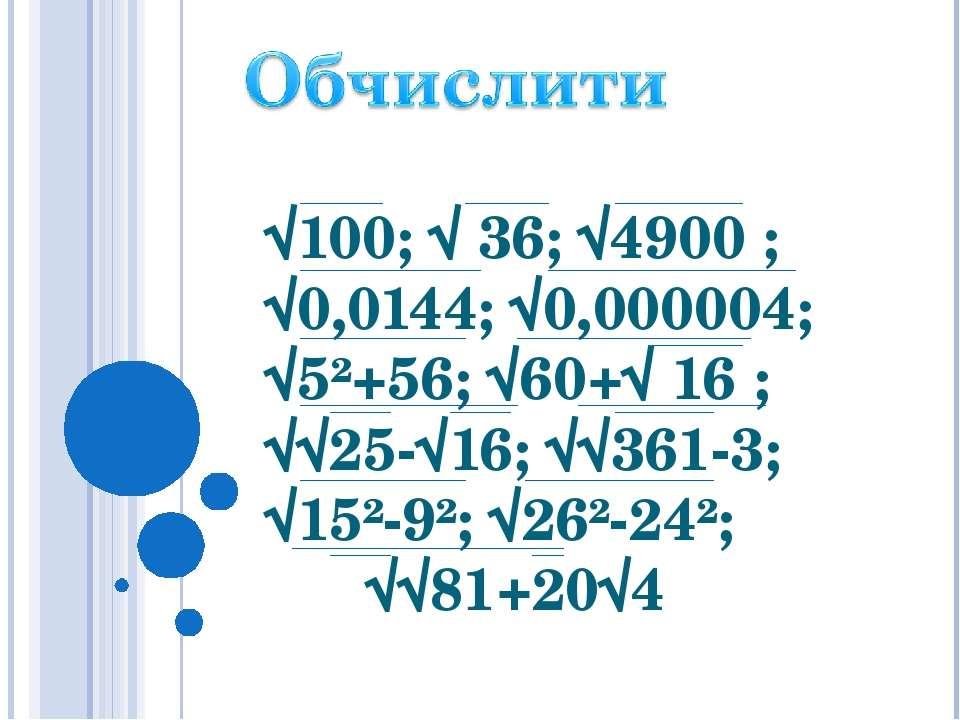 √100; √ 36; √4900 ; √0,0144; √0,000004; √5²+56; √60+√ 16 ; √√25-√16; √√361-3;...