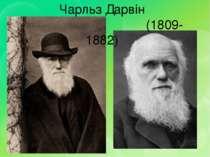 Чарльз Дарвін (1809-1882)