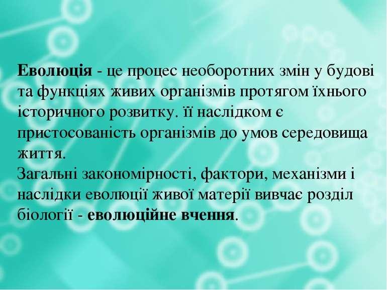 Еволюція - це процес необоротних змін у будові та функціях живих організмів п...