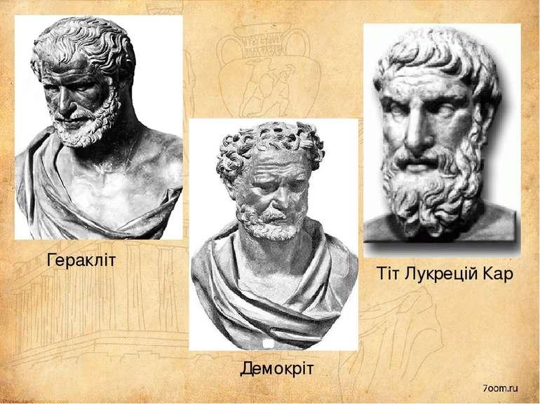 Геракліт Демокріт Тіт Лукрецій Кар