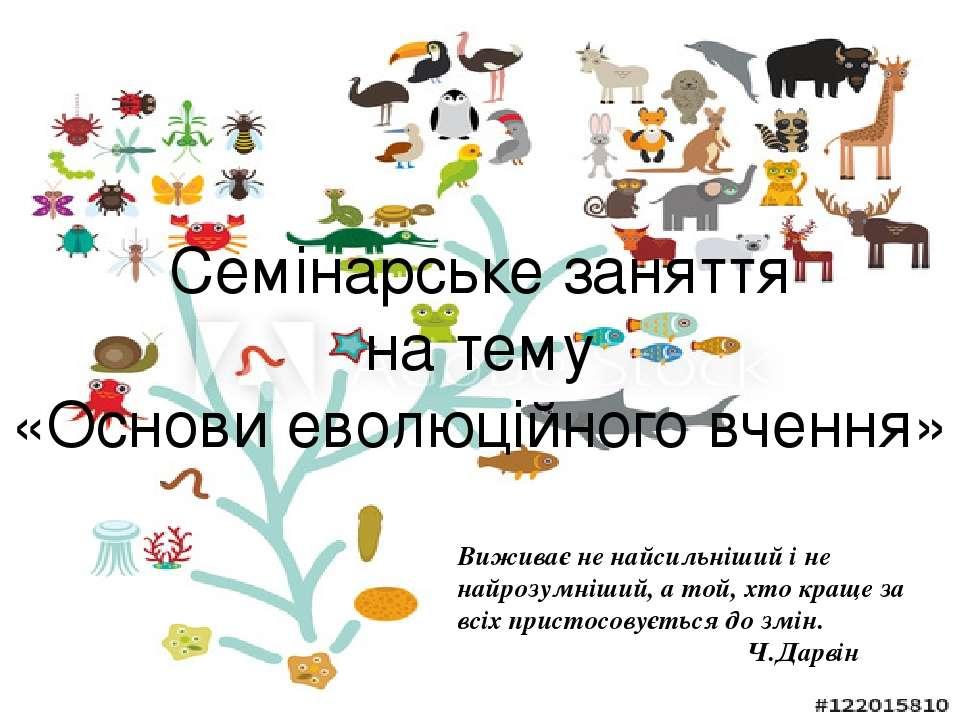 Семінарське заняття на тему «Основи еволюційного вчення» Виживає не найсильні...