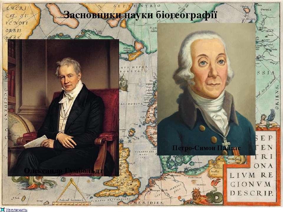 Засновники науки біогеографії Олександр Гумбольдт Петро-Симон Паллас