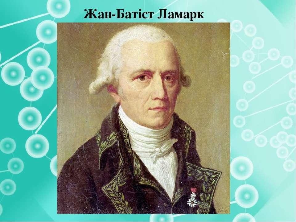 Жан-Батіст Ламарк
