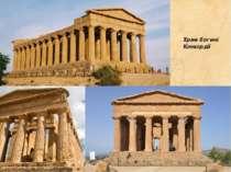 Храм богині Конкордії