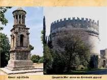 Кенотаф Юліїв Цецилія Метелли на Аппієвій дорозі
