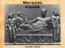 Мистецтво етрусків Саркофаг з Кьюзи