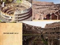 Колізей амфітеатр