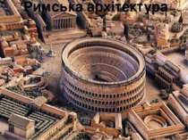 Римська архітектура