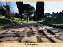 Аппієва дорога