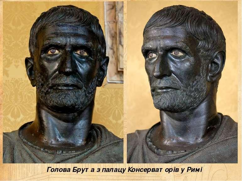 Голова Брута з палацу Консерваторів у Римі