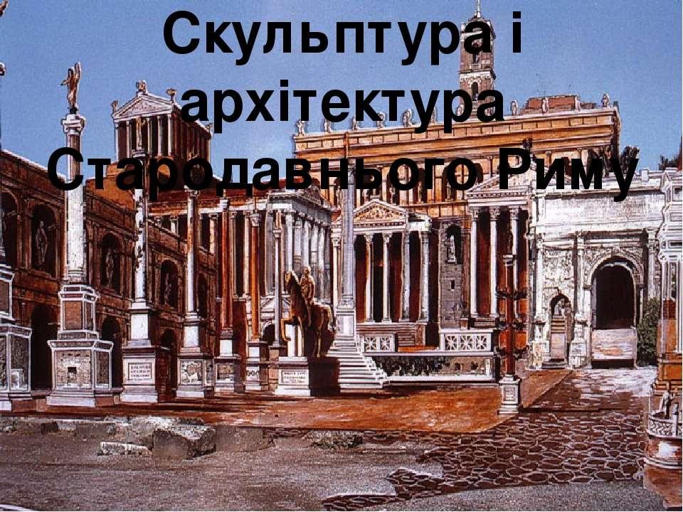 Скульптура і архітектура Стародавнього Риму