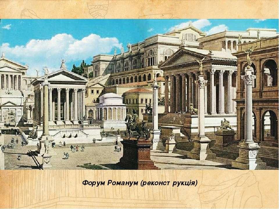 Форум Романум (реконструкція)