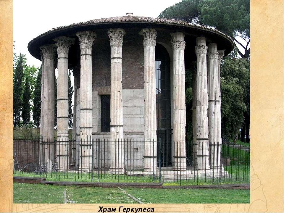 Храм Геркулеса Переможця