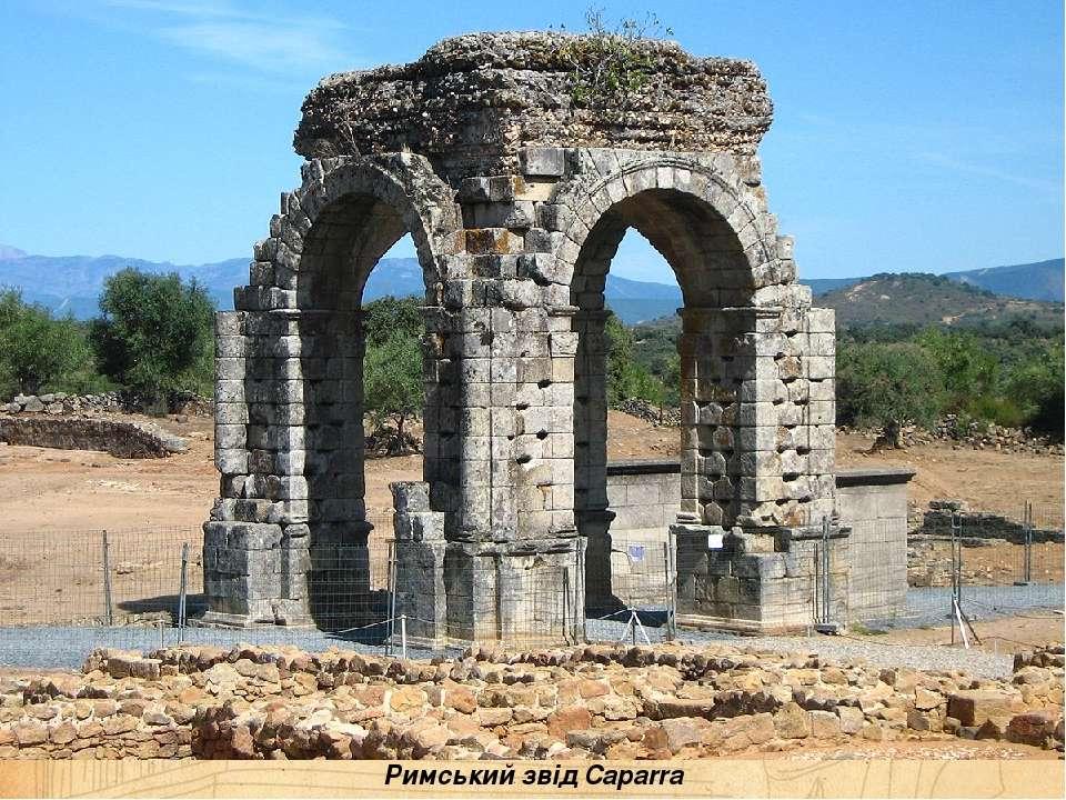 Римський звід Caparra