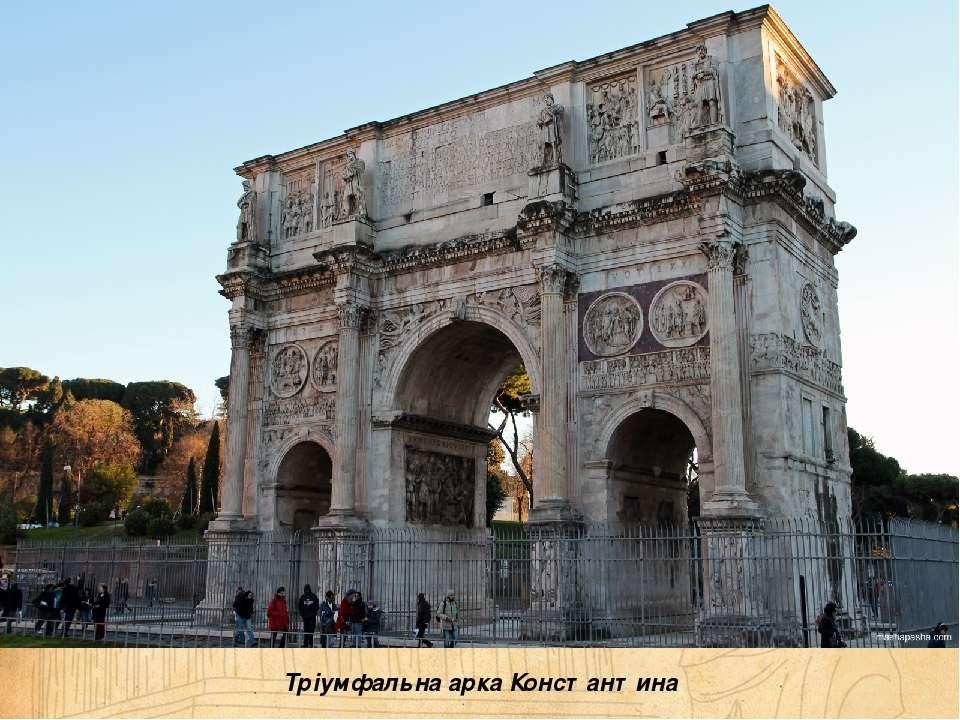 Тріумфальна арка Константина