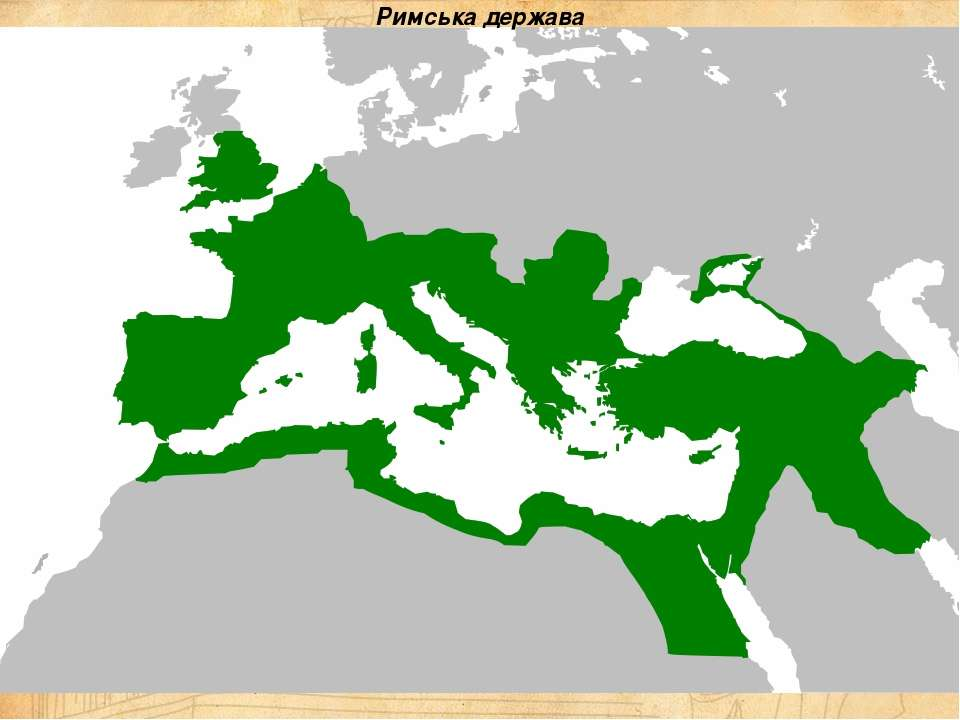 Римська держава