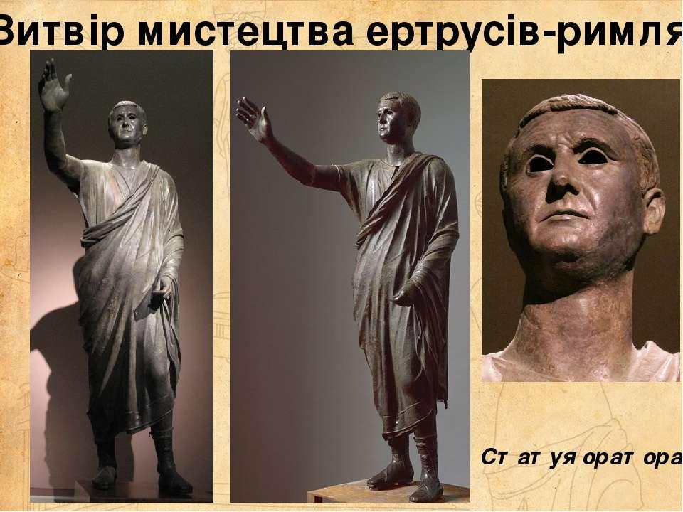 Витвір мистецтва ертрусів-римлян Статуя оратора