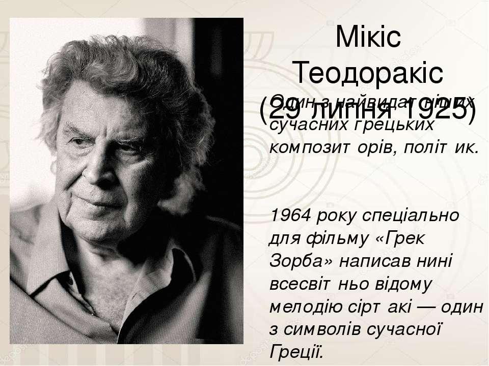 Мікіс Теодоракіс (29 липня 1925) Один з найвидатніших сучасних грецьких компо...