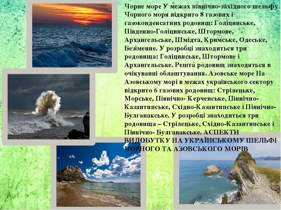 Чорне море У межах північно-західного шельфу Чорного моря відкрито 8 газових ...