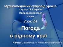 """Мультимедійний супровід уроків з курсу """"Я і Україна Природознавство"""" 4 клас У..."""