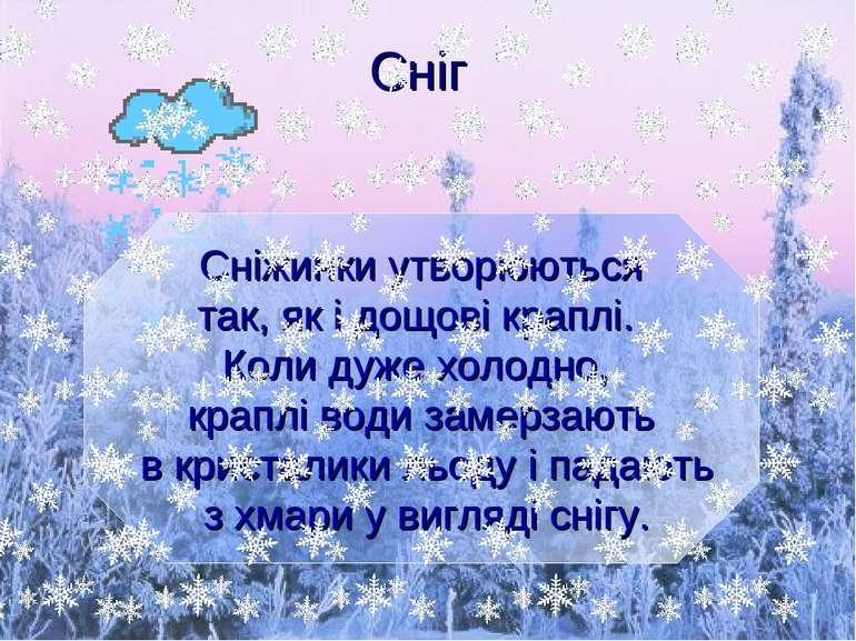 Сніг Сніжинки утворюються так, як і дощові краплі. Коли дуже холодно, краплі ...