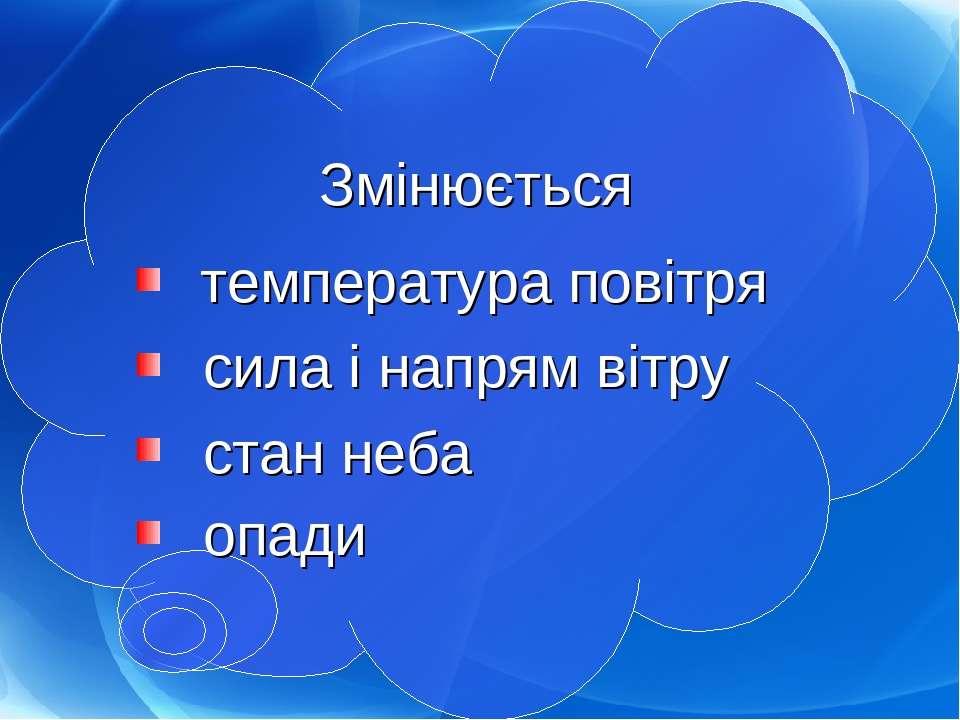 Змінюється температура повітря сила і напрям вітру стан неба опади