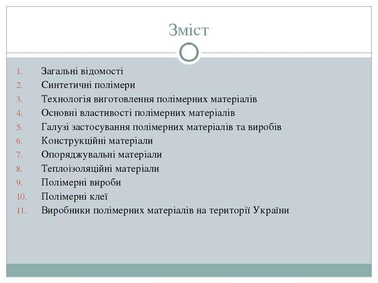 Зміст Загальні відомості Синтетичні полімери Технологія виготовлення полімерн...