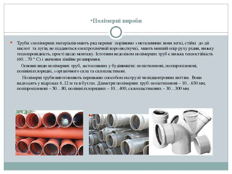 Полімерні вироби Труби з полімерних матеріалів мають ряд переваг порівняно з ...