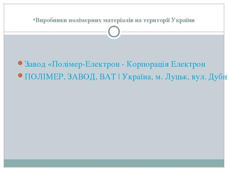 Виробники полімерних матеріалів на території України Завод «Полімер-Електрон ...
